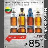 Я любимый Акции - Пиво в ассортименте /Литва/ 5.5%-5.8%