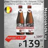 Я любимый Акции - Пиво /Бельгия/