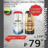 Я любимый Акции - Пиво светлое /Литва/ 5.0% 5.2%