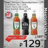 Я любимый Акции - Пиво /Великобритания/ 4.2% 4.6%