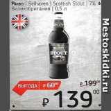 Я любимый Акции - Пиво /Великобритания/7%