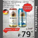 Я любимый Акции - Пиво /Германия/ светлое 4.8% 5.3%