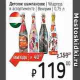 Я любимый Акции - Детское шампанское Vitapress в ассортименте /Венгрия/