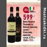 Скидка: Вино Кьянти Поджио су Винчи, красное сухое | Классико, красное сухое, 0,75 л