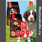Скидка: Корм сухой для взрослых собак ОКЕЙ
