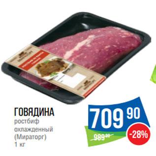 цена на мясо мироторг в екатеринбурге производители, зарекомендовавшие