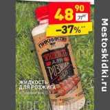 Магазин:Дикси,Скидка:Жидкость для розжига «Пикников»