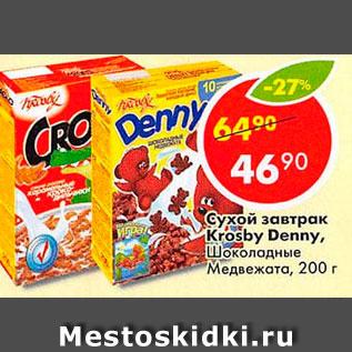 Акция - Сухой завтрак Krosby Denny