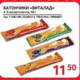 Selgros Акции - БАТОНЧИКИ «ВИТАЛАД»