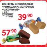 КОНФЕТЫ ШОКОЛАДНЫЕ «РОМАШКА» /МОЛОЧНЫЕ «ШКОЛЬНЫЕ», Вес: 245 г