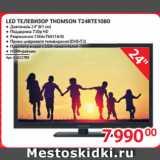 Скидка: LED ТЕЛЕВИЗОР THOMSON T24RTE1080