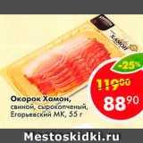 Магазин:Пятёрочка,Скидка:Окорок Хамон  Егорьевскиц МК