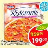 Скидка: Пицца Ristоrante