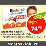 Скидка: Шоколад Kinder с молочной начинкой