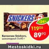 Скидка: Батончик Snickers