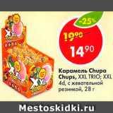 Магазин:Пятёрочка,Скидка:Карамель Chupa Chups