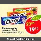 Скидка: Жевательная резинка Dirol