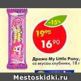 Магазин:Пятёрочка,Скидка:Драже My Little Pony