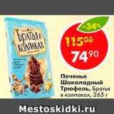 Скидка: Печенье Шоколадный Трюфель Братья в колпаках