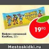 Магазин:Пятёрочка,Скидка:Вафли с начинкой KouKou