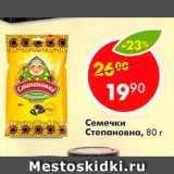 Магазин:Пятёрочка,Скидка:Семечки Степановна