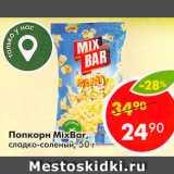 Магазин:Пятёрочка,Скидка:Попкорн MixBar