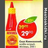 Скидка: Соус Кавказский  особо острый
