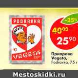 Магазин:Пятёрочка,Скидка:Приправа Vegeta