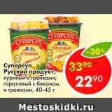 Магазин:Пятёрочка,Скидка:Суперсуп Русский продукт