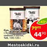 Магазин:Пятёрочка,Скидка:Суп Турецкий  Yelli