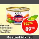 Магазин:Пятёрочка,Скидка:Ветчина Балтийская  из говядины Ова