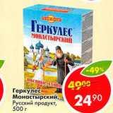 Магазин:Пятёрочка,Скидка:Геркулес Монастырский Русский продукт