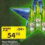 Скидка: Пиво Heineken 4,8%
