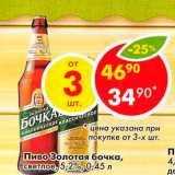 Магазин:Пятёрочка,Скидка:Пиво Золотая Бочка светлое 5,2%