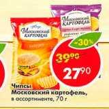 Скидка: Чипсы Московский картофель