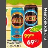 Скидка: Напиток Ten Stike 7,2%