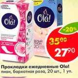 Магазин:Пятёрочка,Скидка:Прокладки ежедневные Ola