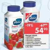 Перекрёсток Акции - Йогурт  VALIO