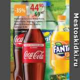Скидка: Напиток б/а Кока-кола, Кока-кола зироу, Спрайт, Фанта Апельсин Фанта Цитрус