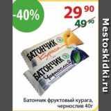 Полушка Акции - Батончик фруктовый курага, чернослив