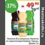 Скидка: Напиток б/а из Черноголовки Байкал, Тархун, Дюшес
