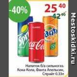 Скидка: Напиток б/а Кока-кола, Спрайт, Фанта Апельсин