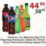 Полушка Акции - Напиток Маунтин Дью, Миринда, Севен-Ап Пепси-кола