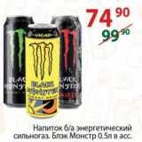 Полушка Акции - Напиток б/а энергетический Блэк Монстр