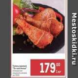 Магазин:Метро,Скидка:Голень куриная По-охотничьи