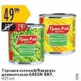 Магазин:Карусель,Скидка:Горошек зеленый Кукуруза деликатесная GREEN RAҮ