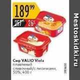 Карусель Акции - Сыр VALIO Viola
