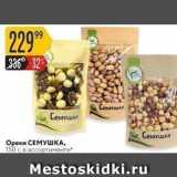 Карусель Акции - Орехи СЕМУШКА