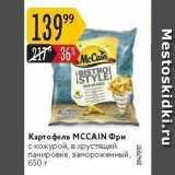 Карусель Акции - Картофель МСCAIN Фри