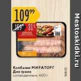 Карусель Акции - Колбаски МИРАТОРГ